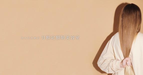 ideal ヘアサロン アイディール 大人のための・月額・定額・美容室 大阪市西区