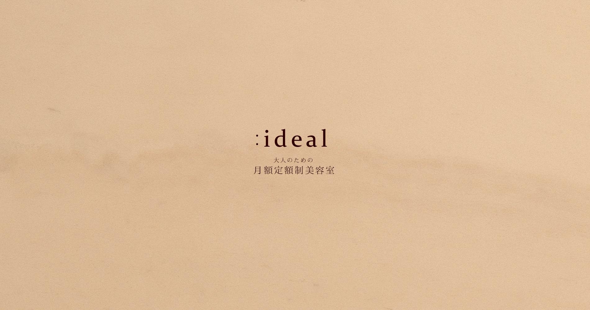 本町 ideal 月額定額制美容室 アイディール